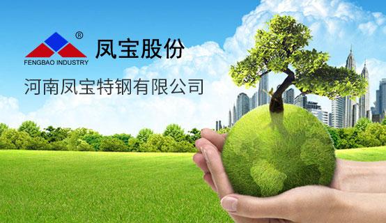 河南凤宝特钢有限公司招聘信息