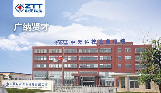 中天科技装备电缆有限公司招聘信息