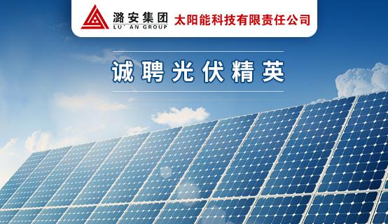 山西潞安太阳能科技好吊看视频责任公司招聘信息