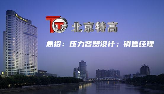 北京特高换热设备有限公司招聘信息
