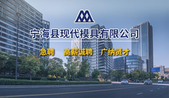 宁海县现代模具有限公司招聘信息