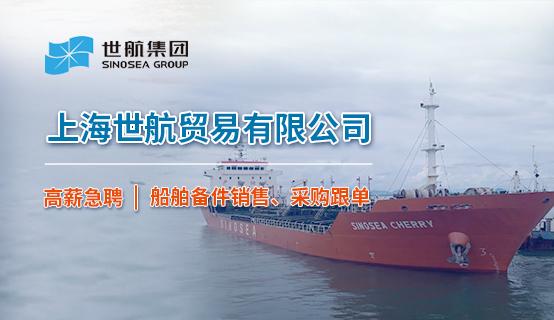 上海世航贸易有限公司招聘信息