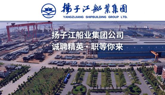 江苏扬子鑫福造船有限公司招聘信息