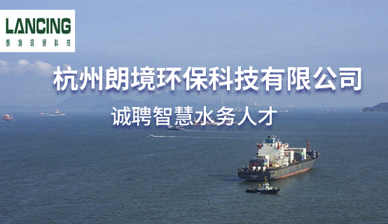杭州朗境环保科技有限公司招聘信息