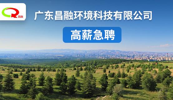 广东昌融环境科技有限公司招聘信息