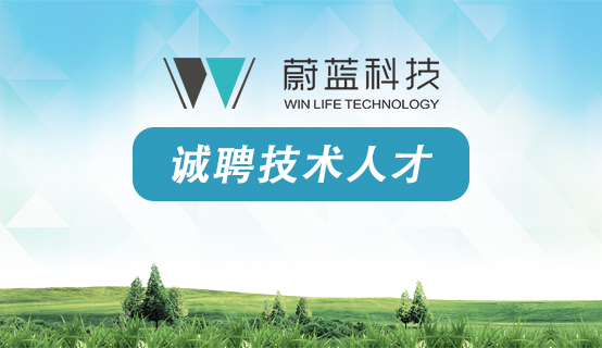 陕西蔚蓝节能环境科技集团有限责任公司招聘信息