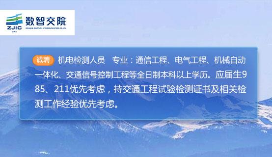 浙江浙交检测技术有限公司招聘信息