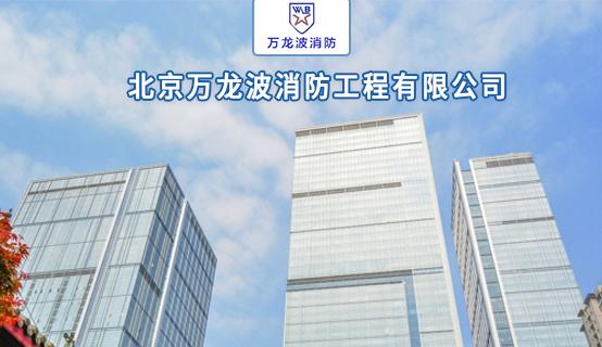 北京万龙波消防工程有限公司招聘信息