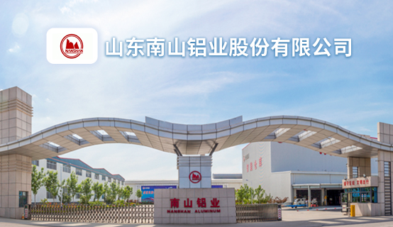山东南山铝业股份有限公司招聘信息