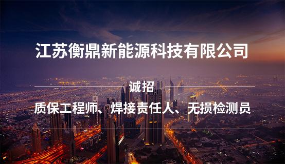 江苏衡鼎新能源科技有限公司招聘信息