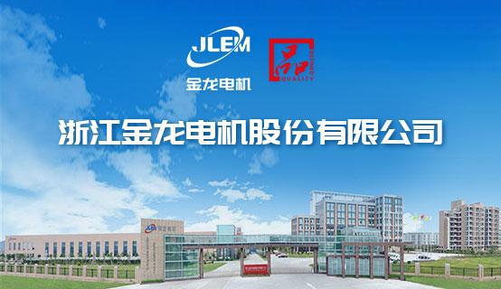 浙江金龙电机股份有限公司招聘信息