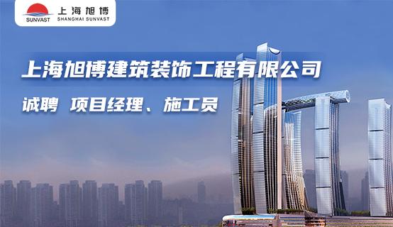 上海旭博建筑装饰工程有限公司招聘信息