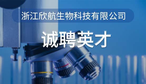 浙江欣航生物科技有限公司招聘信息