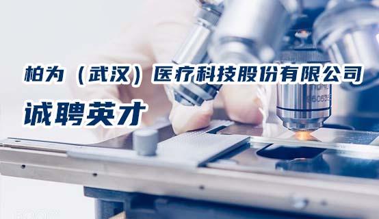 柏为(武汉)医疗科技股份有限公司招聘信息