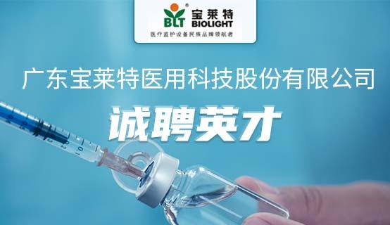 广东宝莱特医用科技股份有限公司招聘信息