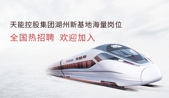 浙江天能新能源有限公司招聘信息