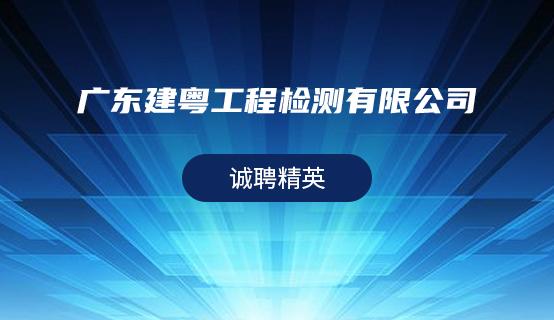 广东建粤工程检测有限公司招聘信息
