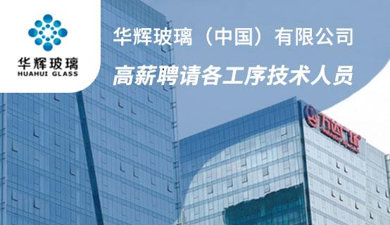 华辉玻璃(中国)有限公司招聘信息
