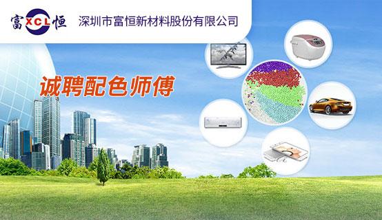 深圳市富恒新材料股份有限公司招聘信息