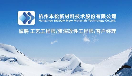 杭州本松新材料技术股份有限公司招聘信息