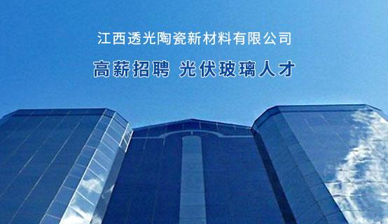 江西透光陶瓷新材料有限公司招聘信息