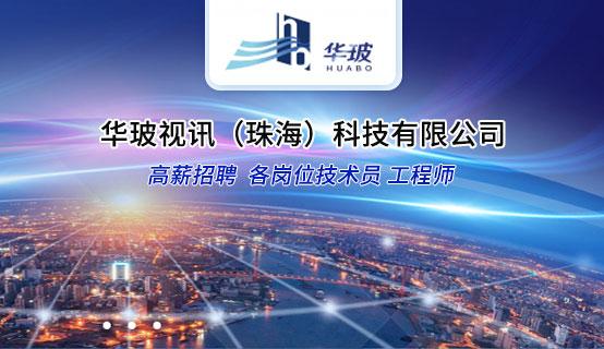 华玻视讯(珠海)科技有限公司招聘信息