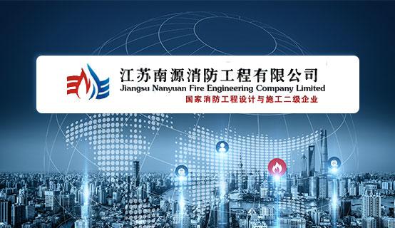 江苏南源消防工程有限公司招聘信息