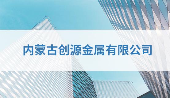 內蒙古創源金屬有限公司招聘信息