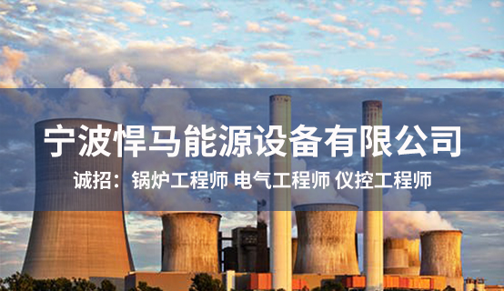 宁波悍马能源设备有限公司招聘信息