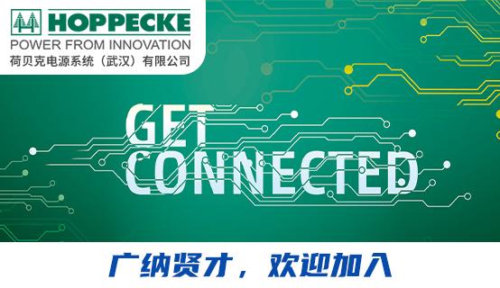 荷貝克電源系統(武漢)有限公司招聘信息