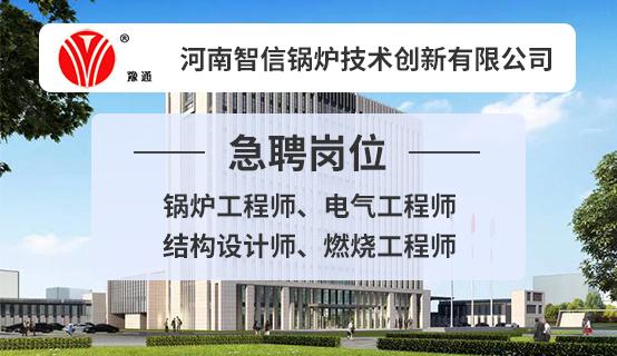 河南智信锅炉技术创新有限公司招聘信息