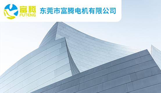 东莞市富腾电机有限188体育娱乐平台官网招聘信息