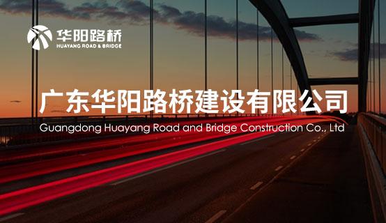 广东华阳路桥建设有限公司招聘信息