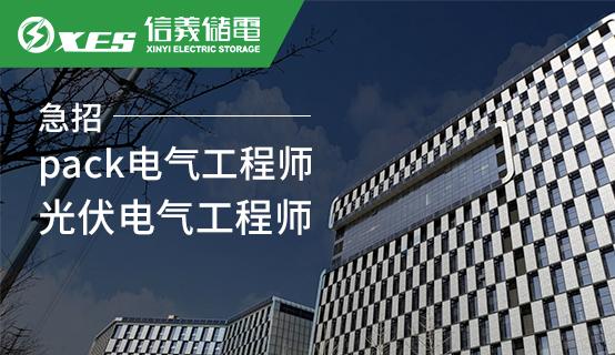 信义电源(苏州)有限公司招聘信息