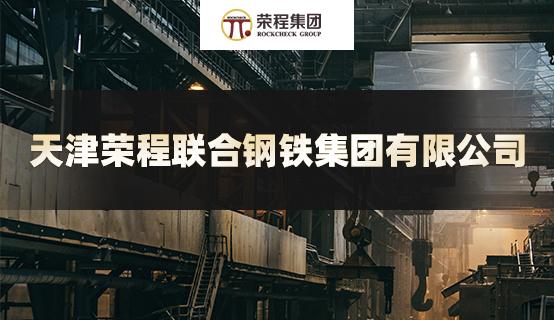天津荣程联合钢铁集团有限公司招聘信息
