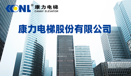 康力电梯股份有限公司招聘信息