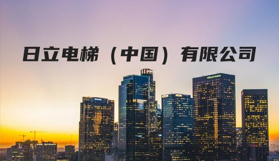 日立电梯(中国)有限公司招聘信息