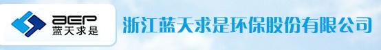 浙江蓝天求是环保股份有限公司招聘信息