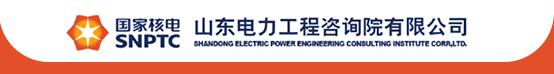 山东电力工程咨询院有限公司招聘信息