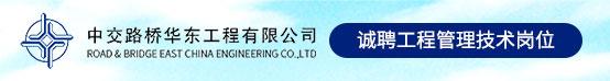 中交路桥华东工程有限公司招聘信息