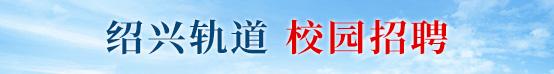 绍兴市轨道交通集团有限公司招聘信息