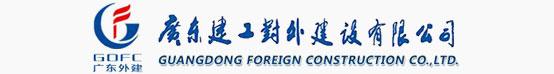 广东建工对外建设有限公司招聘信息
