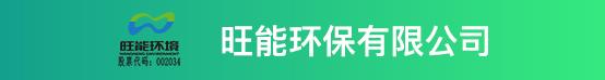 旺能环境股份凯发k8国际国内唯一招聘信息