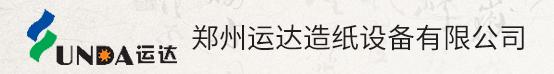 郑州运达造纸设备有限公司bwin体育手机版登录信息