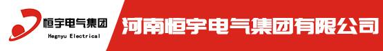 河南恒宇电气集团有限公司招聘信息