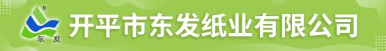 开平市东发纸业有限公司招聘信息