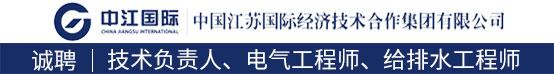 中国江苏国际经济技术合作集团有限cl社区最新的地址2017第五caoliu最新社区1024分cl社区最新的地址2017招聘信息