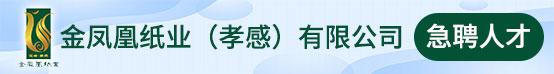 金凤凰纸业(孝感)有限公司招聘信息