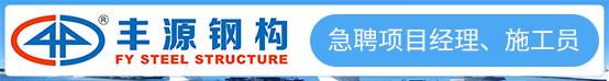 惠州市丰源钢结构有限公司招聘信息