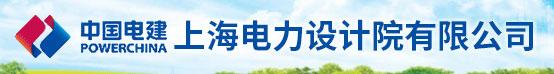 上海电力设计院有限公司招聘信息